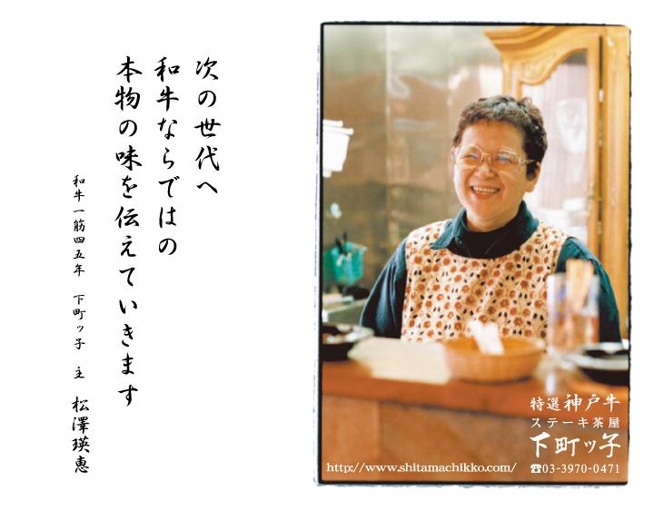 特選和牛 ステーキ茶屋 下町ッ子 phone:03-3970-0471
